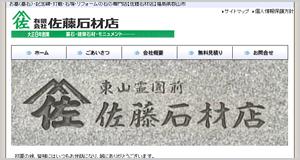 http://www.sato-sekizai.co.jp/