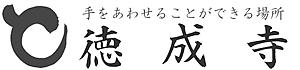 光邦山 徳成寺(とくじょうじ)