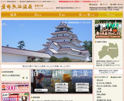 磐梯熱海温泉旅館協同組合
