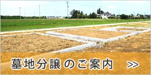 墓地分譲のご案内
